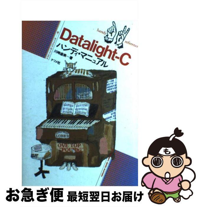 【中古】 DatalightーCハンディ・マニュアル / 川崎 盛美 / ナツメ社 [単行本]【ネコポス発送】