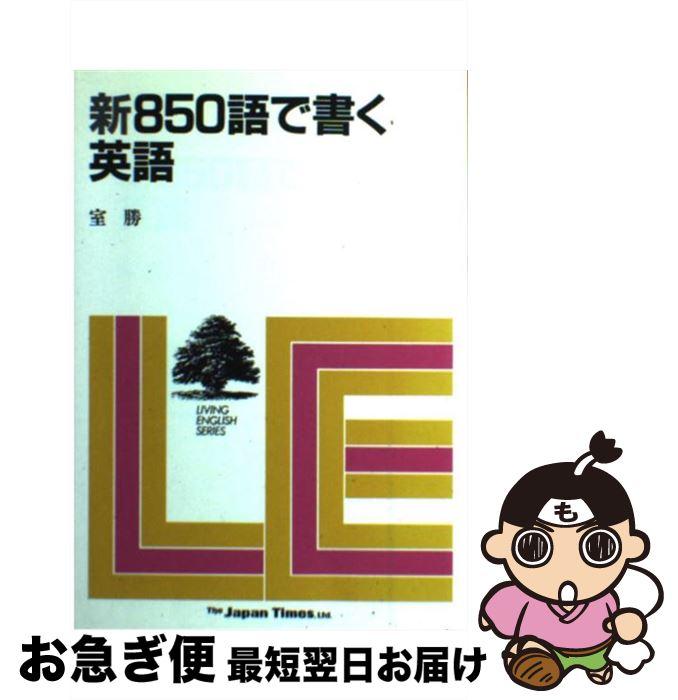 【中古】 新850語で書く英語 / 室勝 / ジャパンタイムズ [単行本]【ネコポス発送】