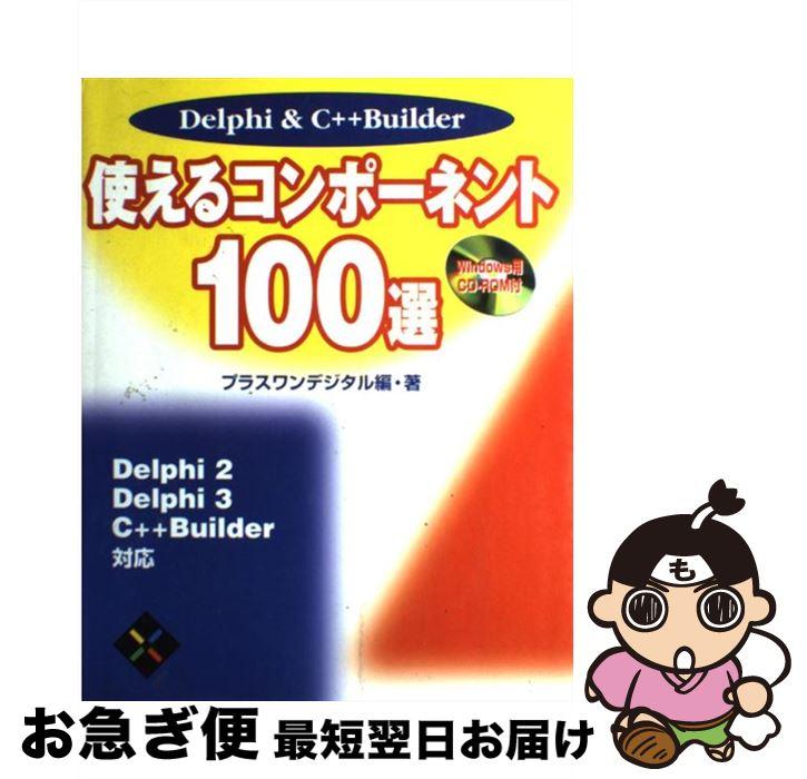 【中古】 使えるコンポーネント100選 Delphi & C++Builder / プラスワンデジタル / アクセラ [単行本]【ネコポス発送】