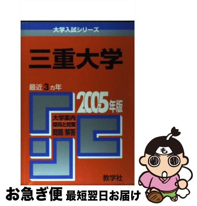 【中古】 三重大学 2005 / 教学社編集部 / 教学社 [単行本]【ネコポス発送】