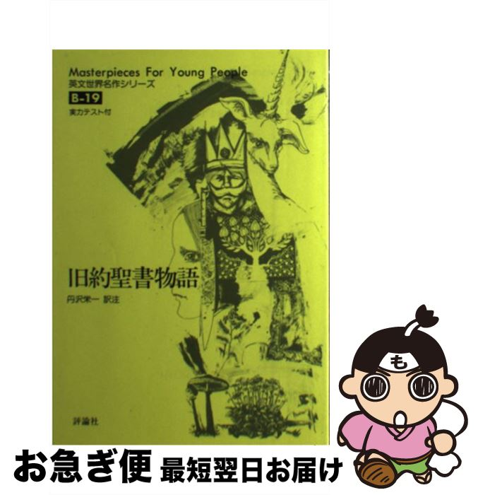 【中古】 旧約聖書物語 / 丹沢 栄一 / 評論社 [単行本]【ネコポス発送】