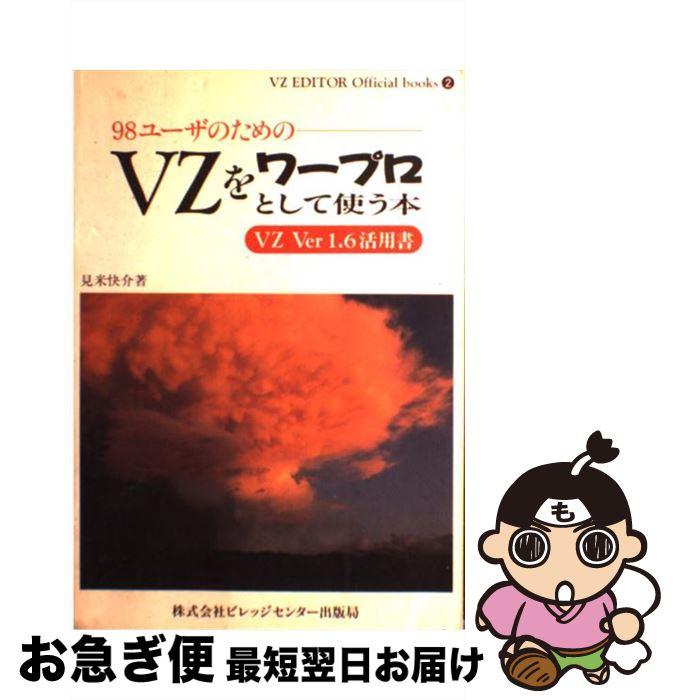 【中古】 98ユーザのためのVZをワープロとして使う本 VZ Ver1.6活用書 / 見米 快介 / ビレッジセンター出版局 [単行本]【ネコポス発送】