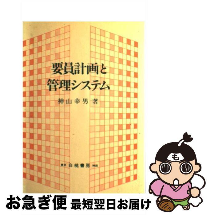 【中古】 要員計画と管理システム / 神山 幸男 / 白桃書房 [単行本]【ネコポス発送】