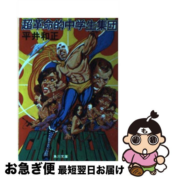 【中古】 超革命的中学生集団 / 平井 和正 / KADOKAWA [文庫]【ネコポス発送】