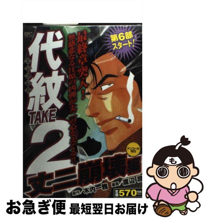 【中古】 代紋TAKE2 丈二崩壊編 / 渡辺 潤 / 講談社 [コミック]【ネコポス発送】