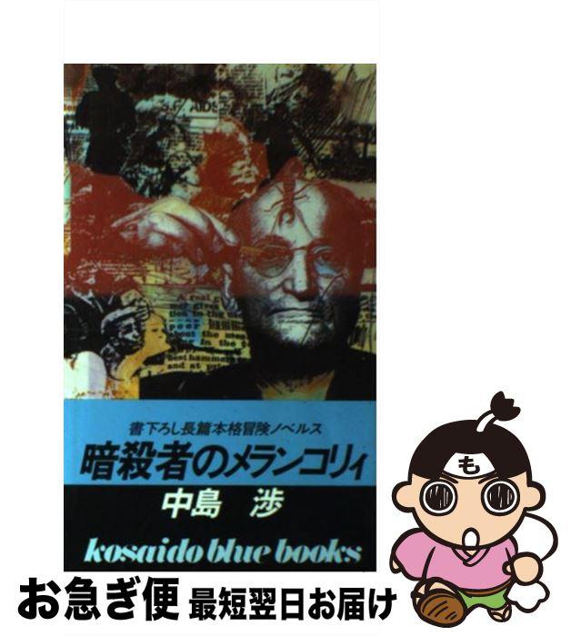 【中古】 暗殺者のメランコリィ / 中島 渉 / 廣済堂出版 [新書]【ネコポス発送】