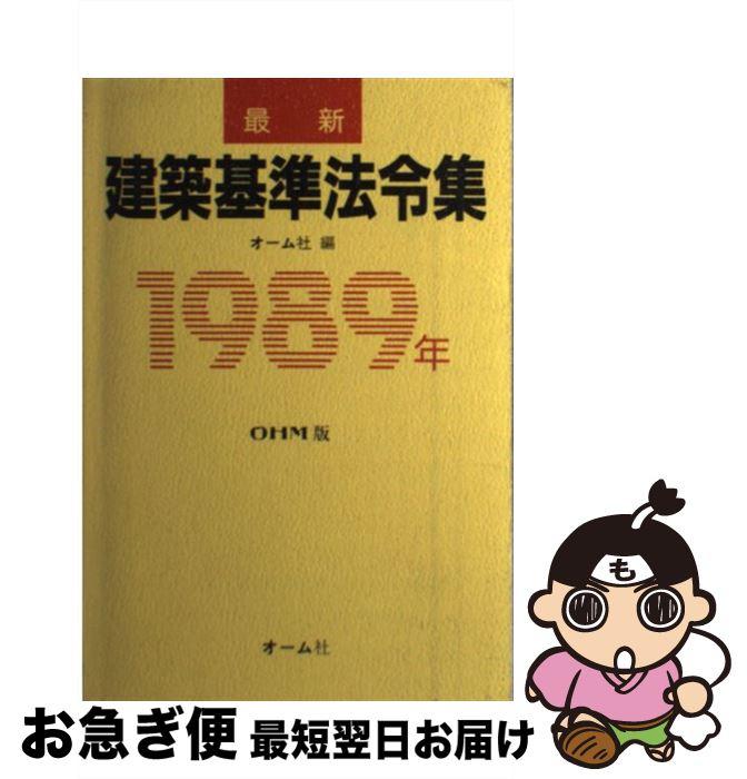 【中古】 最新建築基準法令集 1989年 / オーム社 / オーム社 [単行本]【ネコポス発送】