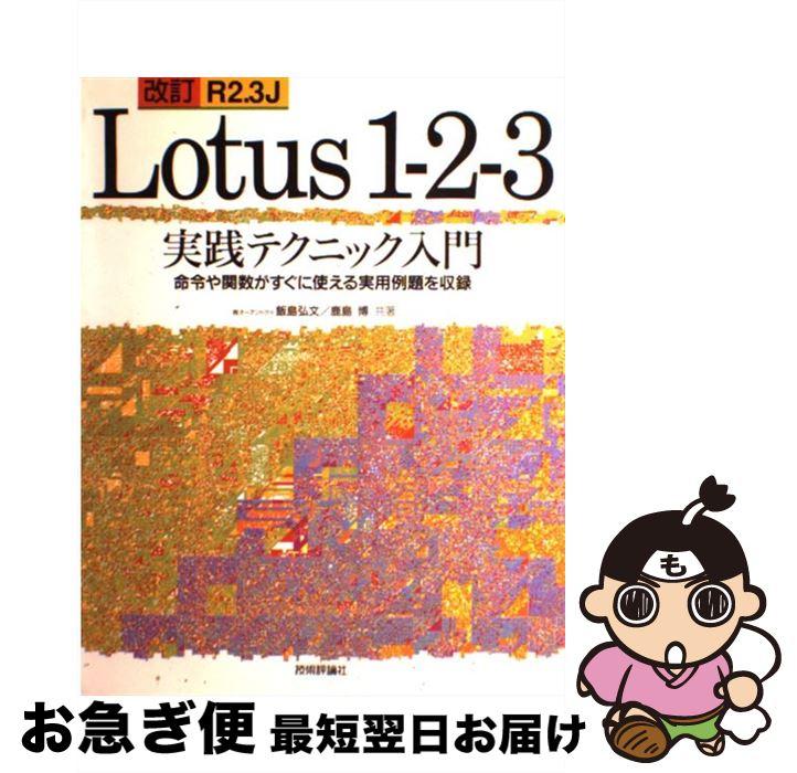 【中古】 Lotus1ー2ー3実践テクニック入門 改訂R2.3J 命令や関数がすぐに使える実用例題を 改訂新版 / 飯島 弘文 / 技術評論社 [単行本]【ネコポス発送】