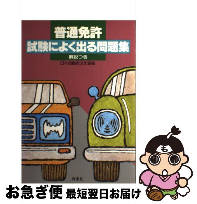 【中古】 普通免許試験によく出る問題集 解説つき / 日本自動車文化協会 / 西東社 [単行本]【ネコポス発送】