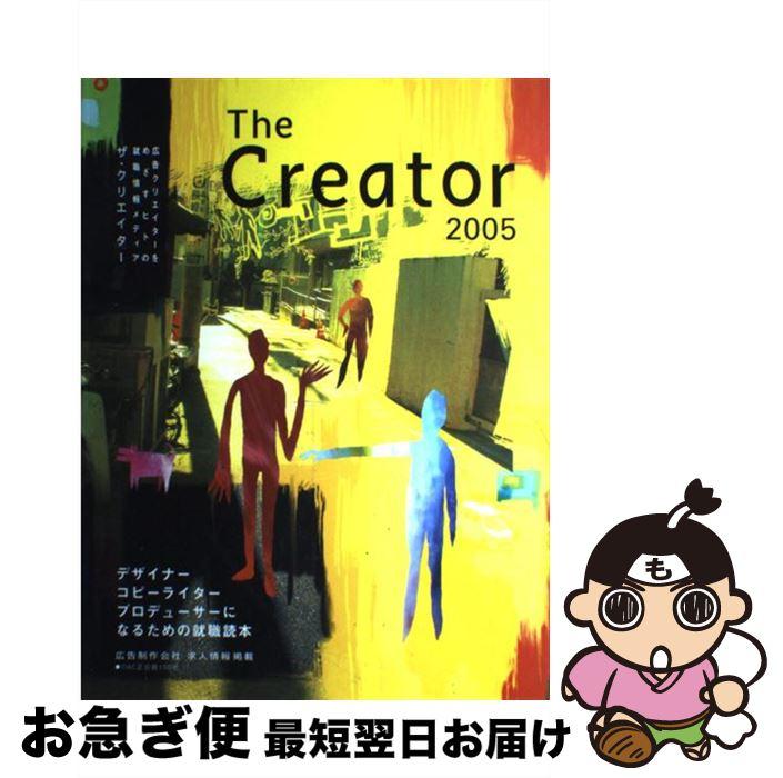 【中古】 The creator 2005 / 日本広告制作協会 / 六耀社 [大型本]【ネコポス発送】