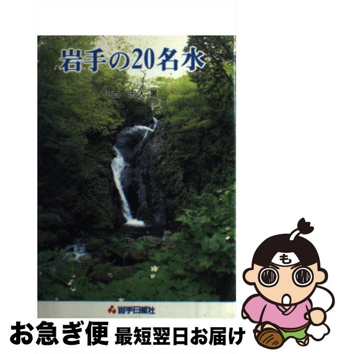 【中古】 岩手の20名水 / 小西 忠人 / 岩手日報社 [単行本]【ネコポス発送】
