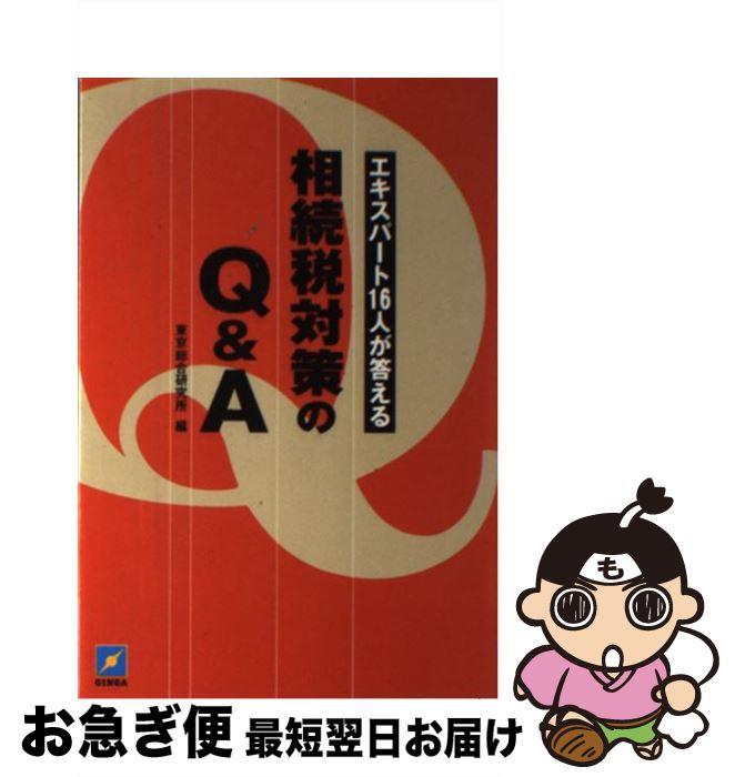 【中古】 相続税対策のQ&A エキスパート16人が答える / 東京総合研究所 / 銀河出版 [単行本]【ネコポス発送】