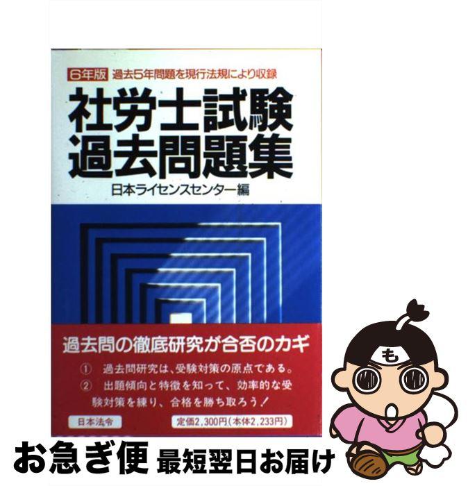 【中古】 社労士試験過去問題集 6年版 / 日本ライセンスセンター / 日本法令 [単行本]【ネコポス発送】