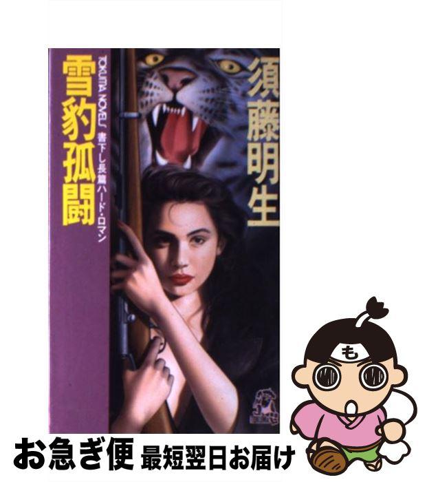 【中古】 雪豹狐闘 長篇ハード・ロマン / 須藤 明生 / 徳間書店 [新書]【ネコポス発送】