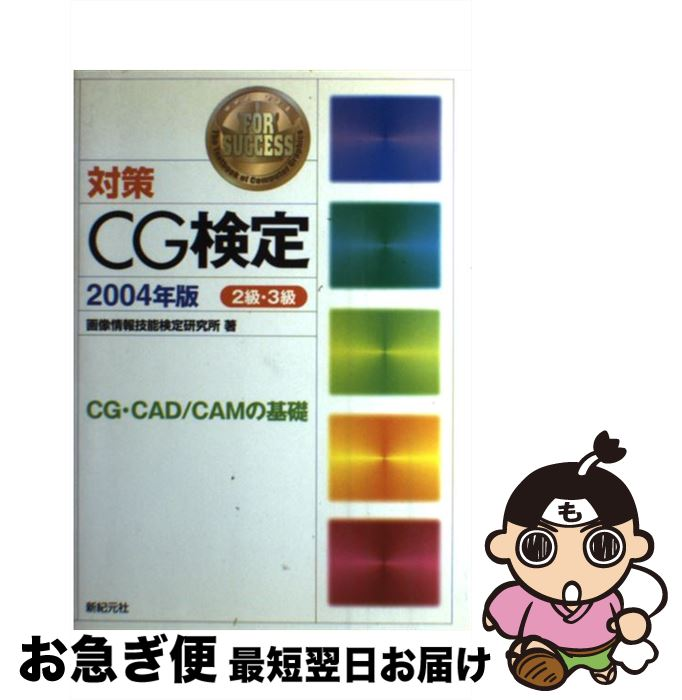 【中古】 対策CG検定 CG・CAD/CAMの基礎 2級・3級 2004年版 / 画像情報技能検定研究所 / 新紀元社 [単行本]【ネコポス発送】