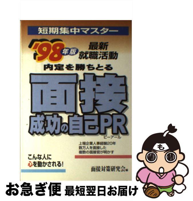 【中古】 面接成功の自己PR '98年版 / コスモ出版 / コスモ出版 [単行本]【ネコポス発送】