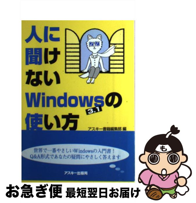 【中古】 人に聞けないWindows3.1の使い方 / アスキー書籍編集部 / アスキー [単行本]【ネコポス発送】