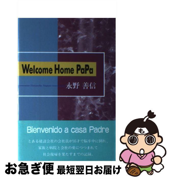 【中古】 Welcome home papa / 永野 善信 / 近代文芸社 [単行本]【ネコポス発送】