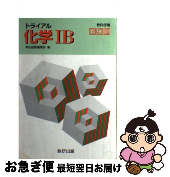 【中古】 トライアル化学1B  改訂版 / 数研出版 / 数研出版 [単行本]【ネコポス発送】