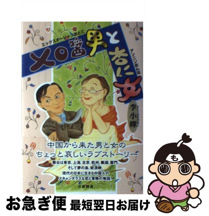 【中古】 XO醤男と杏仁女 / 李 小嬋 / 日新報道 [単行本]【ネコポス発送】