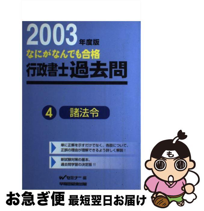【中古】 なにがなんでも合格行政書士過去問 3 2003年度版 / Wセミナー / 早稲田経営出版 [単行本]【ネコポス発送】