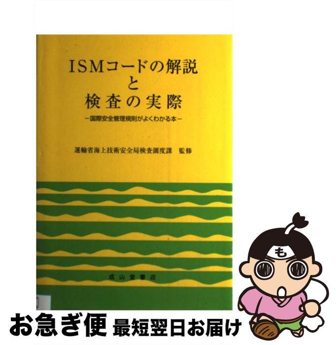 【中古】 ISMコードの解説と検査の実際 国際安全管理規則がよくわかる本 / 運輸省海上技術安全局検査測度課 / 成山堂書店 [単行本]【ネコポス発送】