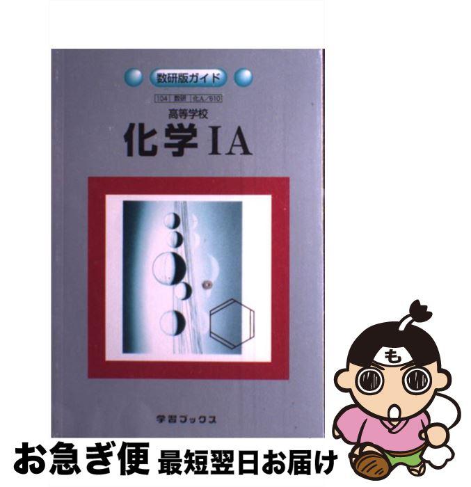 【中古】 610高等学校化学IA (カ゛イト゛) / 学習ブックス / 学習ブックス [単行本]【ネコポス発送】
