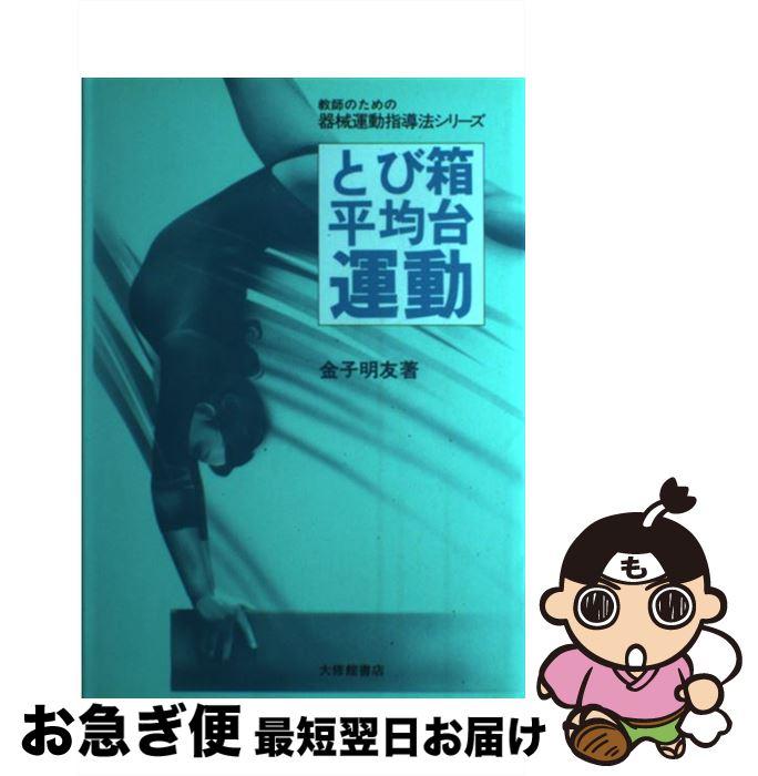 【中古】 とび箱・平均台運動 / 金子 明友 / 大修館書店 [単行本]【ネコポス発送】