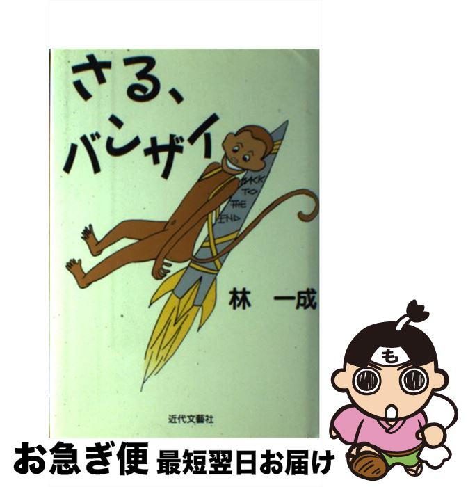 【中古】 さる、バンザイ / 林 一成 / 日本図書刊行会 [単行本]【ネコポス発送】