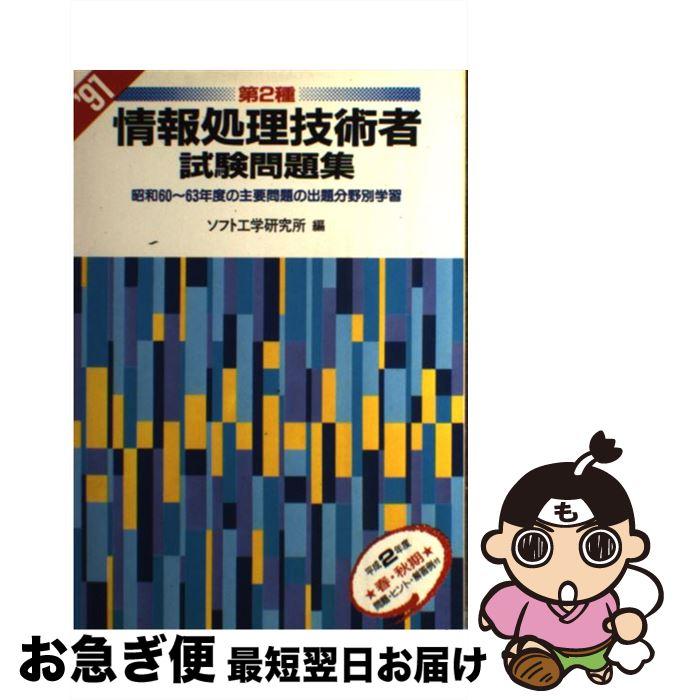 【中古】 第2種情報処理技術者試験問題集 '91 / ソフト工学研究所 / CQ出版 [単行本]【ネコポス発送】