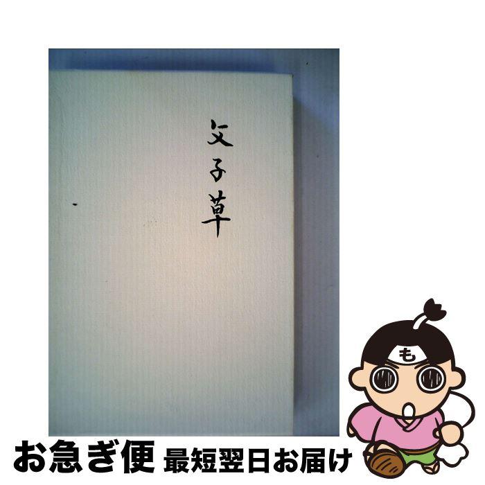【中古】 父子草 歌集 / 至芸出版社 [単行本]【ネコポス発送】