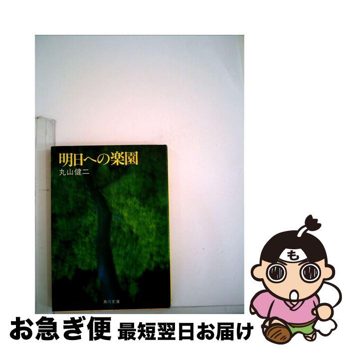 【中古】 明日への楽園 / 丸山 健二 / 角川書店 [文庫]【ネコポス発送】