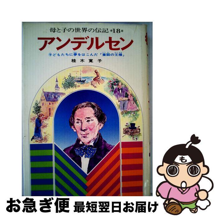 【中古】 アンデルセン 子どもたちに夢をはこんだ「童話の王様」 / 桂木寛子 / 集英社 [単行本]【ネコポス発送】