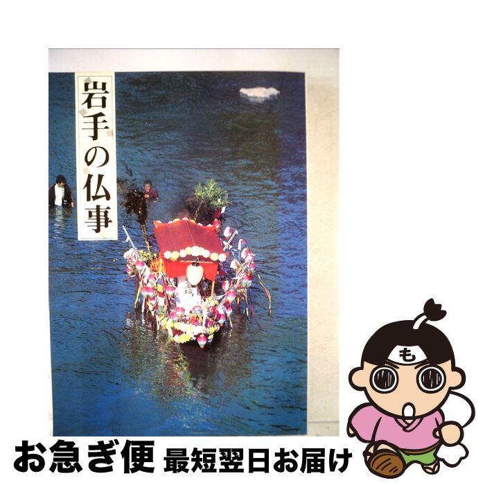【中古】 岩手の仏事 / 岩手日報社 / 岩手日報社 [単行本]【ネコポス発送】