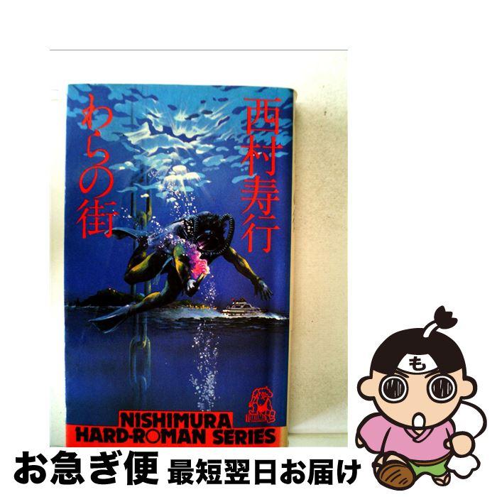 【中古】 わらの街 / 西村 寿行 / 徳間書店 [新書]【ネコポス発送】