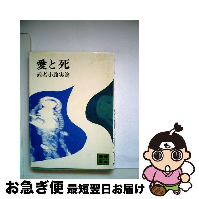 【中古】 愛と死 / 武者小路 実篤 / 講談社 [文庫]【ネコポス発送】