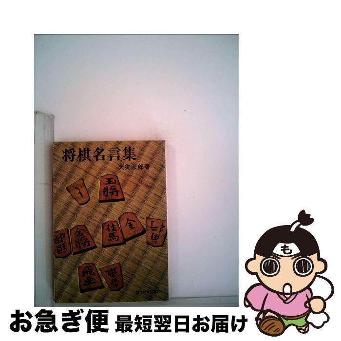 【中古】 将棋名言集 / 天狗 太郎 / 社会思想社 [文庫]【ネコポス発送】