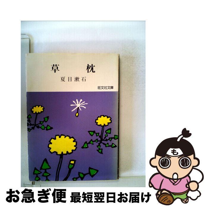 【中古】 草枕 / 夏目 漱石 / 旺文社 [文庫]【ネコポス発送】