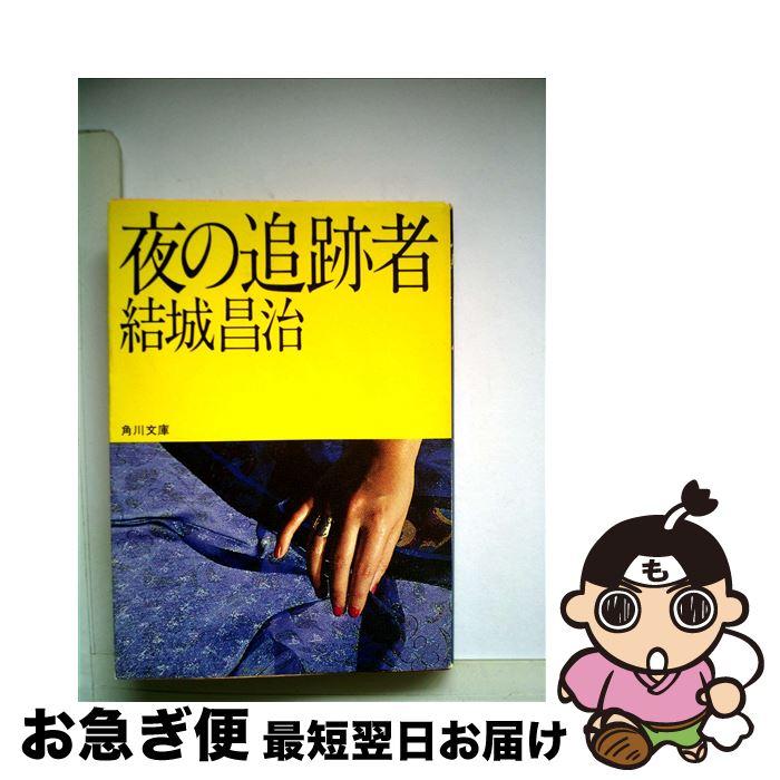 【中古】 夜の追跡者 / 結城 昌治 / 角川書店 [文庫]【ネコポス発送】