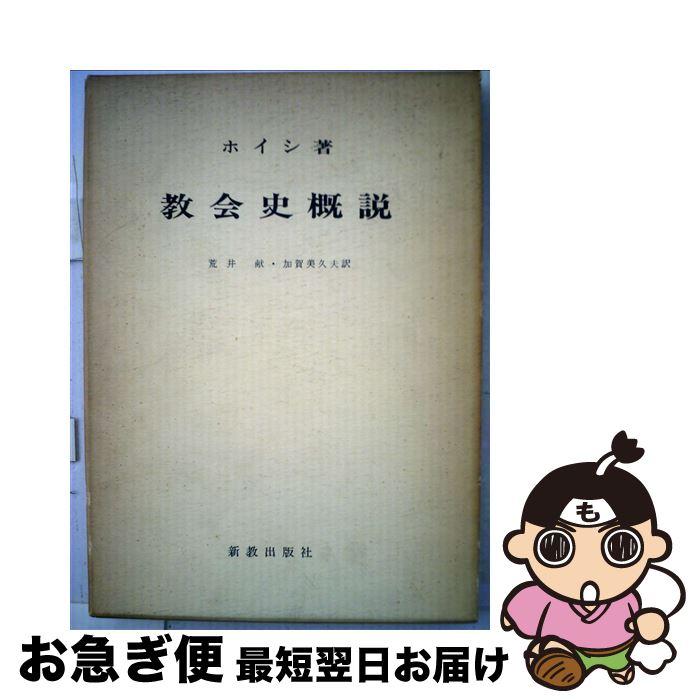 【中古】 教会史概説/D1 / カール・ホイシ / 新教出版社 [その他]【ネコポス発送】