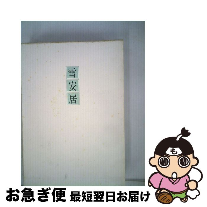 【中古】 雪安居 歌集 / 大内 須磨子 / 短歌研究社 [単行本]【ネコポス発送】