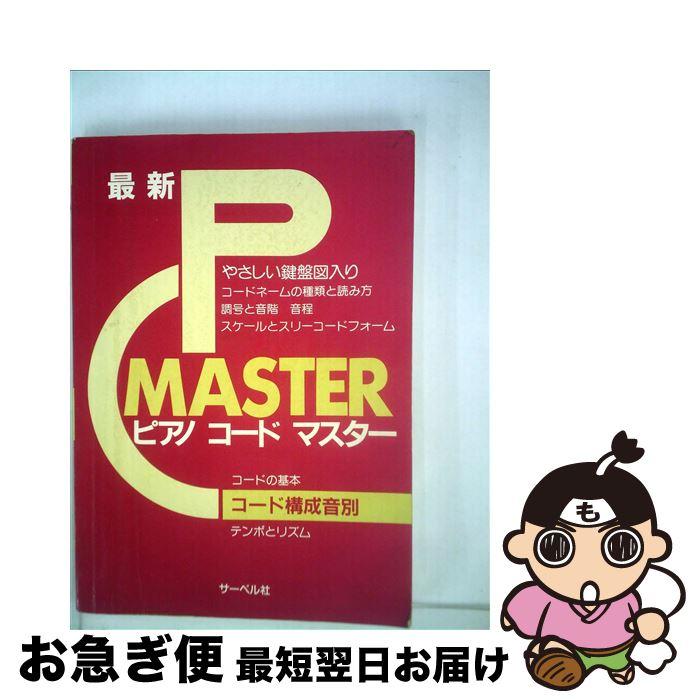 【中古】 最新ピアノコードマスター  改訂版 / サーベル社 / サーベル社 [楽譜]【ネコポス発送】