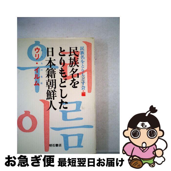 【中古】 民族名をとりもどした日本籍朝鮮人 ウリ/・イルム(私たちの名前)/ 民族名をとりもどす会 明石書店/【中古】 明石書店 [単行本]【ネコポス発送】, スポーツ&カジュアル hiro:f7bf08ca --- officewill.xsrv.jp