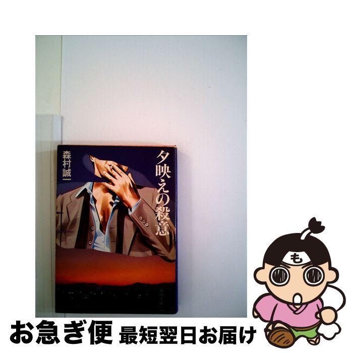 【中古】 夕映えの殺意 / 森村 誠一 / KADOKAWA [文庫]【ネコポス発送】