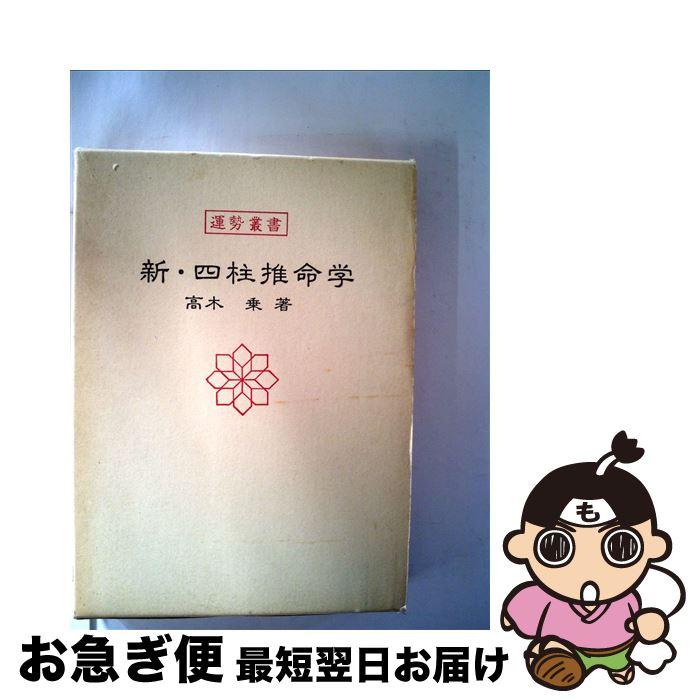 【中古】 新 四柱推命学 / 高木乗 / 神宮館 [単行本]【ネコポス発送】