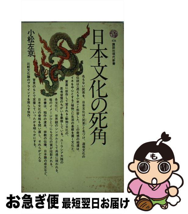 【中古】 日本文化の死角 / 小松 左京 / 講談社 [新書]【ネコポス発送】