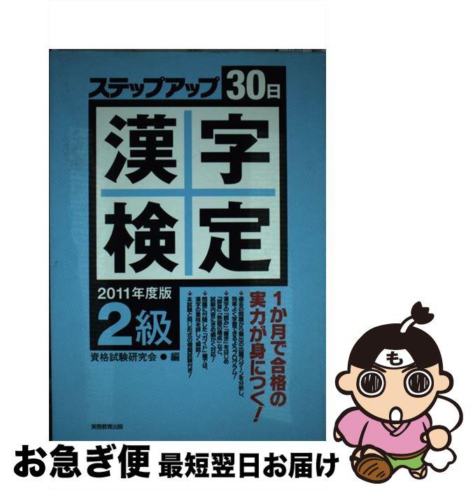 【中古】 「2級」漢字検定ステップアップ30日 2011年度版 / 資格試験研究会 / 実務教育出版 [単行本]【ネコポス発送】