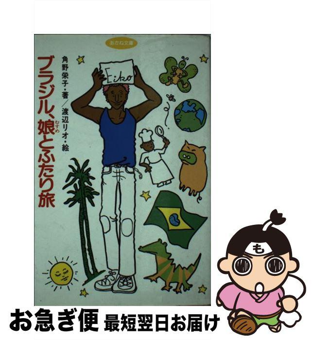 【中古】 ブラジル、娘とふたり旅 / 角野 栄子, 渡辺 リオ / あかね書房 [新書]【ネコポス発送】
