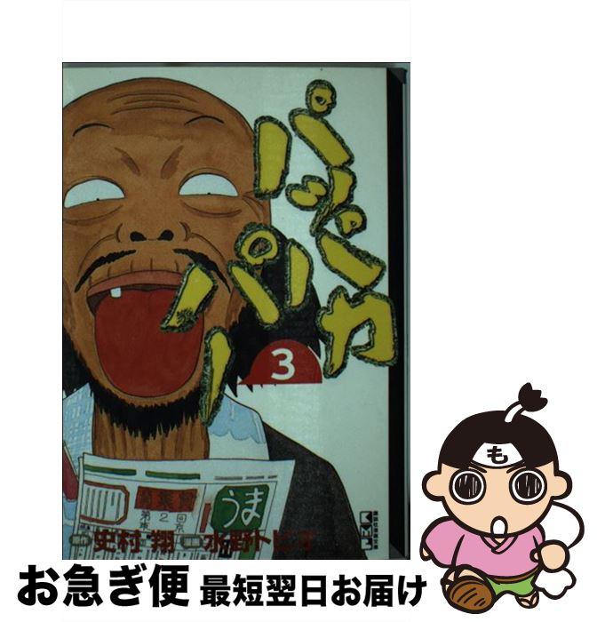 【中古】 パッパカパー 3 / 史村 翔, 水野 トビオ / 講談社 [文庫]【ネコポス発送】