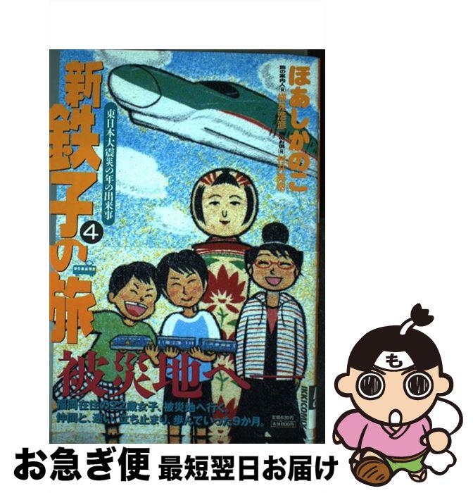 【中古】 新・鉄子の旅 4 / ほあし かのこ / 小学館 [コミック]【ネコポス発送】